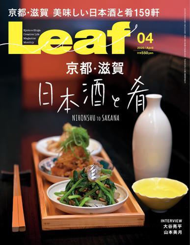 Leaf(リーフ) (2020年4月号) / リーフ・パブリケーションズ