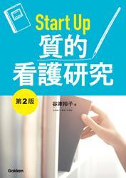 Start Up 質的看護研究 第2版 / 谷津裕子