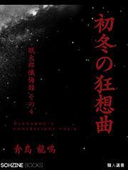 初冬の狂想曲 眠太郎懺悔録(その四)