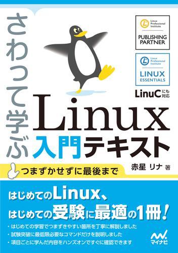 さわって学ぶ Linux入門テキスト / 赤星リナ