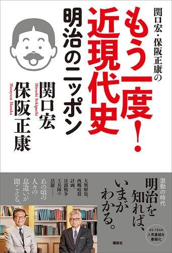 関口宏・保阪正康の もう一度! 近現代史 明治のニッポン / 保阪正康