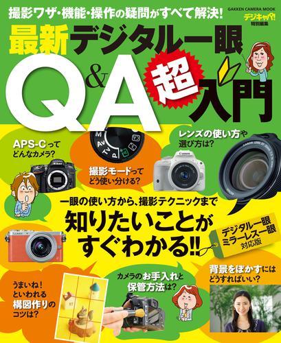 最新デジタル一眼Q&A超入門 / デジキャパ!編集部