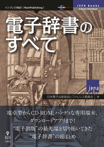 電子辞書のすべて / 日本電子出版協会レファレンス委員会