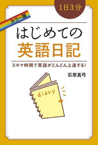 カラー版 1日3分 はじめての英語日記 / 石原真弓