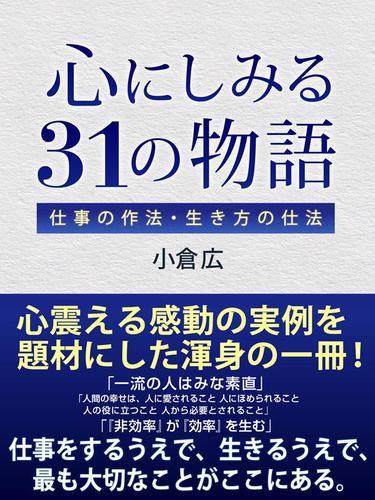 心にしみる31の物語 仕事の作法・生き方の仕法 / 小倉広