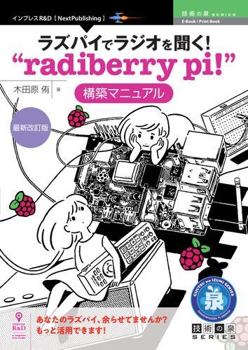 """ラズパイでラジオを聞く!""""radiberry pi!""""構築マニュアル 最新改訂版 / 木田原 侑"""