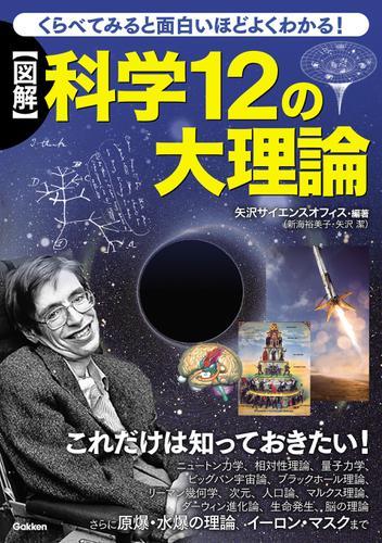 くらべてみると面白いほどよくわかる! 【図解】 科学12の大理論 / 矢沢サイエンスオフィス