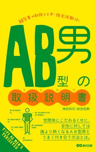 AB型男の取扱説明書(あさ出版電子書籍) / 神田和花