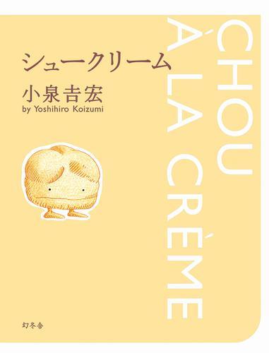 シュークリーム / 小泉吉宏