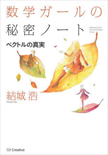 数学ガールの秘密ノート/ベクトルの真実 / 結城浩
