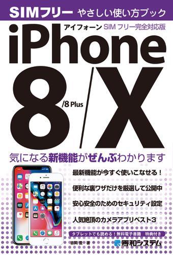 iPhone 8/8Plus/X やさしい使い方ブック SIMフリー完全対応版 / 吉岡豊