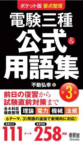ポケット版要点整理 電験三種 公式&用語集(第3版) / 不動弘幸