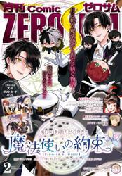 Comic ZERO-SUM (コミック ゼロサム) 2021年2月号[雑誌] / シノノメウタ