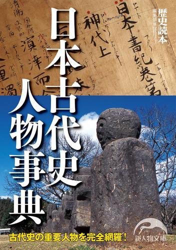 日本古代史人物事典 / 『歴史読本』編集部