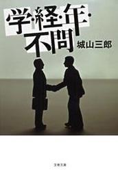 学・経・年・不問 / 城山三郎