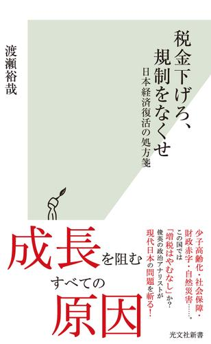 税金下げろ、規制をなくせ~日本経済復活の処方箋~ / 渡瀬裕哉