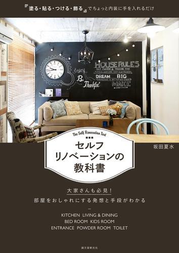 セルフリノベーションの教科書 / 坂田夏水