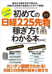 初めての日経225先物 ミニ&ラージで稼ぎ方までわかる本 改訂版