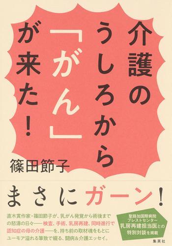 介護のうしろから「がん」が来た! / 篠田節子