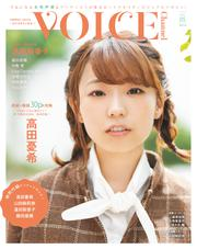 VOICE Channel Vol.5 / VOICEChannel編集部