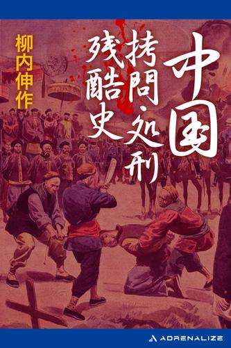 中国拷問・処刑残酷史 / 柳内伸作