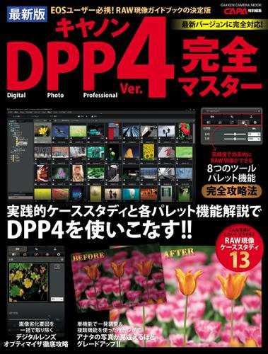 最新版 キヤノンDPP4完全マスター / CAPA編集部