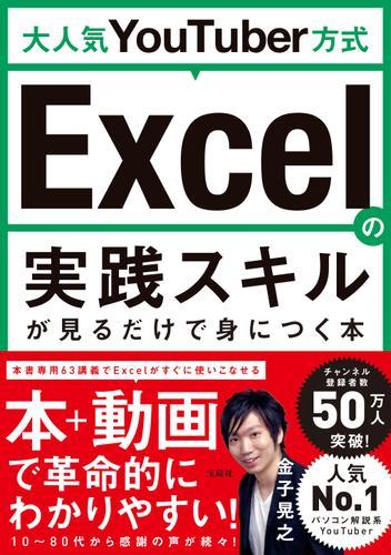 大人気YouTuber方式 Excelの実践スキルが見るだけで身につく本 / 金子晃之