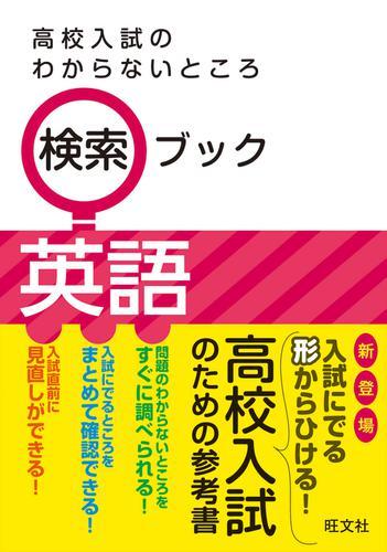 高校入試のわからないところ検索ブック 英語 / 旺文社
