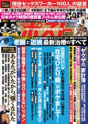 週刊ポスト (2021年4/16・23号) / 小学館
