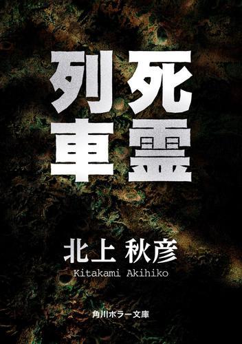 死霊列車 / 北上秋彦