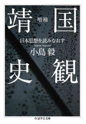 増補 靖国史観 ――日本思想を読みなおす / 小島毅