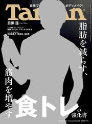 Tarzan(ターザン) 2021年10月14日号 No.819 [脂肪を減らす、筋肉を増やす 食トレの強化書] / Tarzan編集部