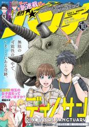 月刊コミックバンチ 2021年10月号 [雑誌] / 蒼井たまご