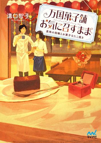 万国菓子舗 お気に召すまま ~真珠の指輪とお菓子なたこ焼き~ / 溝口智子