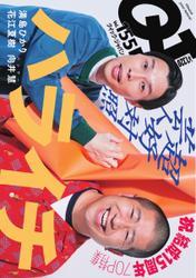 Quick Japan (Vol.155) / 太田出版