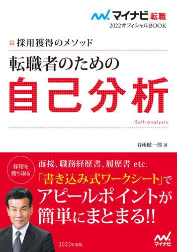 マイナビ転職2022オフィシャルBOOK 採用獲得のメソッド 転職者のための自己分析 / 谷所健一郎