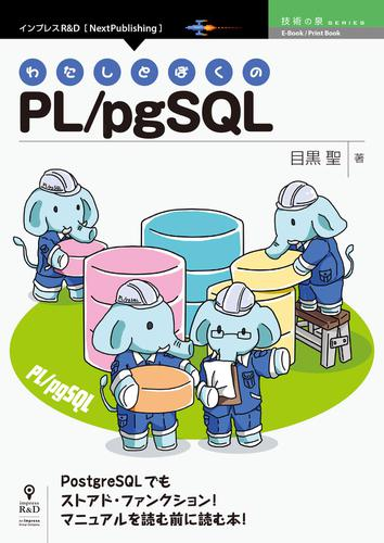 わたしとぼくのPL/pgSQL / 目黒 聖