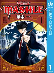 マッシュル-MASHLE- 1 / 甲本一