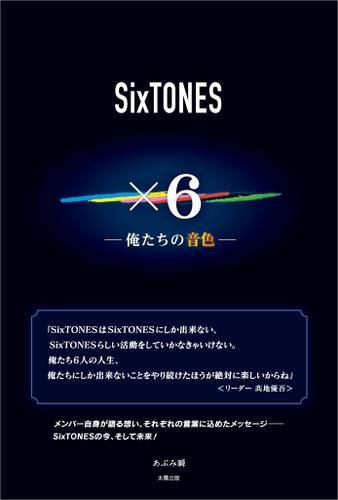 SixTONES ×6 ―俺たちの音色― / あぶみ瞬