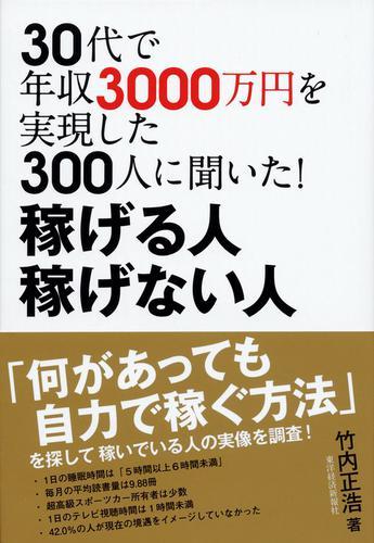30代で年収3000万円を実現した300人に聞いた! 稼げる人 稼げない人 / 竹内正浩