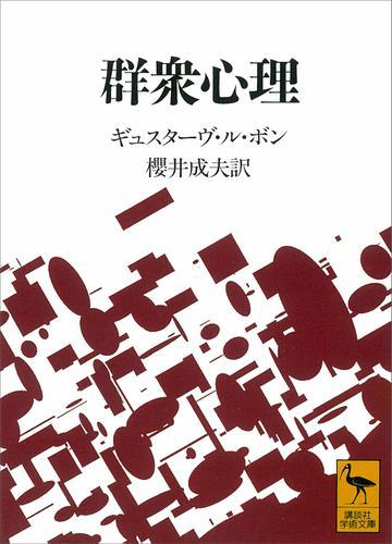 群衆心理 / 桜井成夫