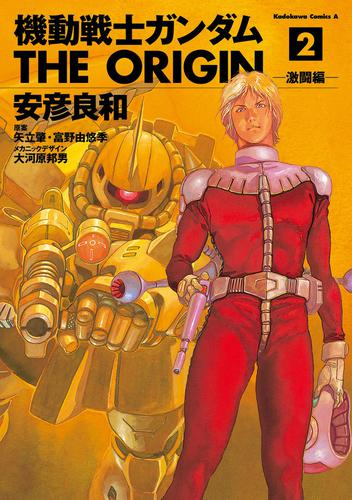 機動戦士ガンダム THE ORIGIN(2) / 安彦良和