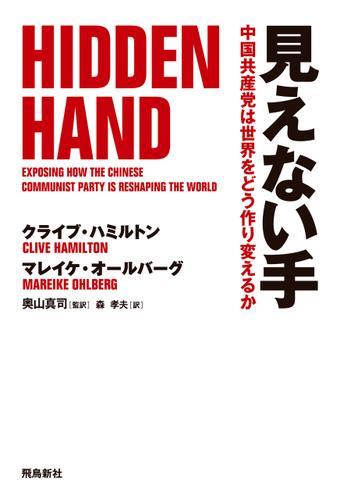 見えない手 中国共産党は世界をどう作り変えるか / クライブ・ハミルトン