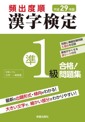 平成29年版 頻出度順 漢字検定準1級 合格!問題集 <赤シート無しバージョン> / 漢字学習教育推進研究会