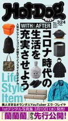 Hot-Dog PRESS (ホットドッグプレス) no.324 コロナ時代の生活を充実させる Life Style Item / 講談社