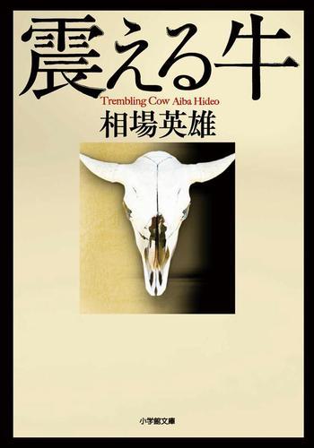 震える牛 / 相場英雄