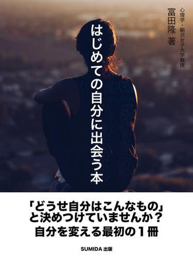 はじめての自分に出会う本 / 富田隆