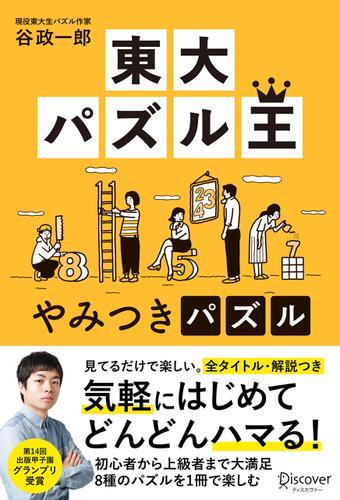 東大パズル王やみつきパズル / 谷政一郎
