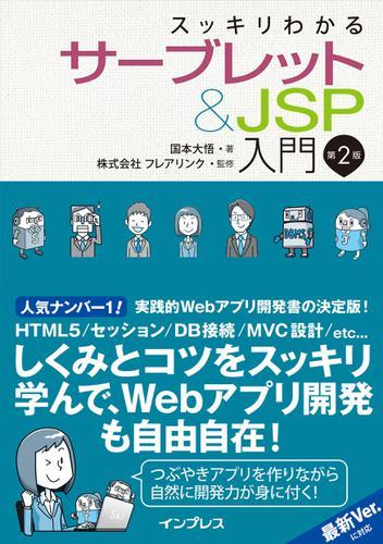 スッキリわかるサーブレット&JSP入門 第2版 / 国本 大悟