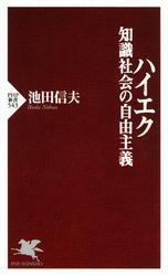 ハイエク 知識社会の自由主義 / 池田信夫